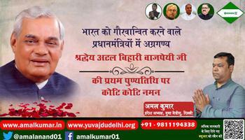 अमल कुमार – पूर्व प्रधानमंत्री स्वर्गीय अटल बिहारी वाजपेयी जी की प्रथम पुण्यतिथि पर भावभीनी श्रृद्धांजलि