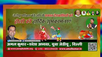 युवा जदयू दिल्ली - सभी के जीवन में हो नूतन रंगों का संचार, मुबारक हो आप सभी को होली का त्यौहार