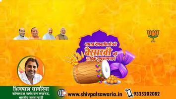 शिवपाल सावरिया - सभी देशवासियों को बैसाखी की कोटि-कोटि शुभकामनाएं