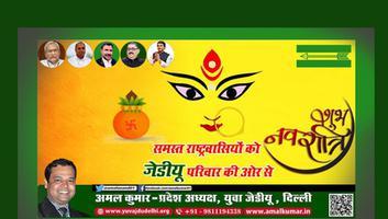 युवा जदयू दिल्ली – समस्त जदयू परिवार की ओर से सभी को नवआराधना के प्रतीक नवरात्रि पर्व की शुभकामनाएं