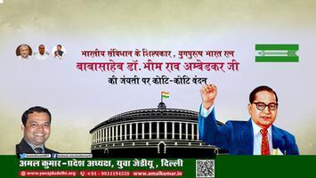 अमल कुमार - सभी देशवासियों को अंबेडकर जयंती की सहृदय शुभकामनाएं