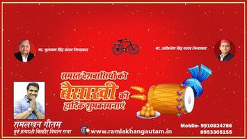 राम लखन गौतम - समृद्धि और उल्हास से पूर्ण बैसाखी आप सभी को मुबारक हो
