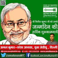 अमल कुमार – माननीय मुख्यमंत्री नीतीश कुमार जी को जन्मदिन की मंगल शुभकामनाएं
