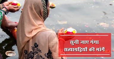 गंगा नदी - आवश्यक है इन गंगा आरोपों की जांच होना