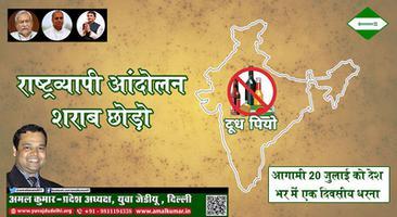 अमल कुमार – शराबबंदी अभियान के लिए दिल्ली है तैयार, 20 जुलाई से आरंभ होगा जदयू का वृहद् शराबबंदी आंदोलन