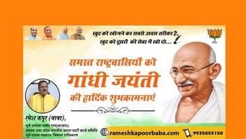 रमेश कपूर बाबा - राष्ट्रपिता महात्मा गांधी की 151वीं जयंती पर सभी देशवासियों को हार्दिक शुभकामनाएं