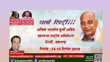 अमल कुमार - चलो शिर्डी...अखिल भारतीय कुर्मी क्षत्रिय महासभा का राष्ट्रीय अधिवेशन आयोजित होगा शिर्डी, महाराष्ट्र में