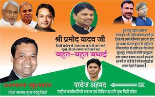 युवा जदयू दिल्ली – श्री प्रमोद यादव जी को दिल्ली प्रदेश उपाध्यक्ष बनाए जाने पर शुभकामनाएं