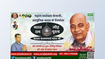 युवा जदयू दिल्ली - भारत की एकता के प्रणेता लौहपुरुष सरदार वल्लभ भाई पटेल की 144वीं जयंती पर कोटि कोटि श्रृद्धांजलि