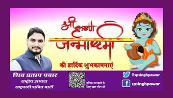 शिव प्रताप सिंह पवार - आप सभी राष्ट्रवासियों को श्री कृष्ण जन्माष्टमी की हार्दिक शुभकामनाएं