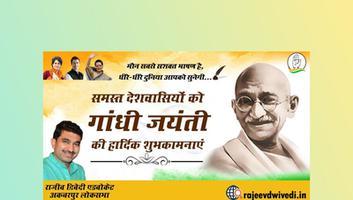 राजीव द्विवेदी - सभी राष्ट्रवासियों को गांधी जयंती की कोटि कोटि शुभकामनाएं
