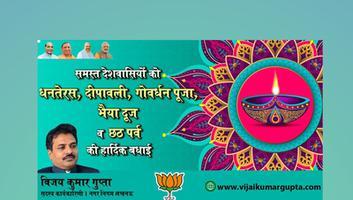 विजय कुमार गुप्ता – प्रकाश के त्यौहार दीपावली से करें जीवन को रोशन