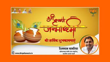 शिवपाल सावरिया  – आप सभी को श्री कृष्ण जन्मोत्सव की शुभकामनाएं