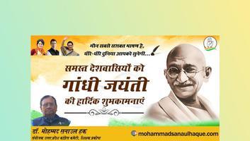 मोहम्मद सनाउल हक़  - सभी राष्ट्रवासियों को गांधी जयंती की कोटि कोटि शुभकामनाएं
