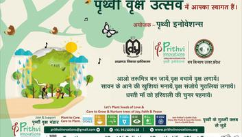 Prithvi Utsav and Gomti Gaatha by Prithvi Innovations