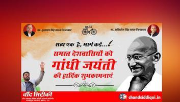 चाँद सिद्दीकी - राष्ट्रपिता महात्मा गांधी की 151वीं जयंती की कोटि कोटि शुभकामनाएं
