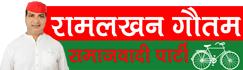 Ram Lakhan Gautam