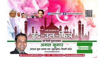 अमल कुमार – ईद के मुबारक मौके पर सभी देशवासियों को मुबारकबाद