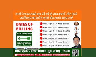 अमल कुमार - बिहार लोकसभा चुनाव 2019 की अहम तिथियों का संक्षिप्त ब्यौरा