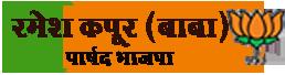 Ramesh Kapoor Baba