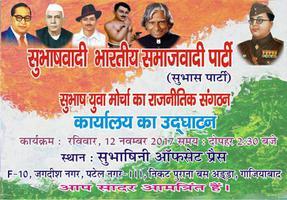 सुभाष युवा मोर्चा - 'सुभाषवादी भारतीय समाजवादी पार्टी' सुभाष युवा मोर्चा का राजनीतिक संगठन